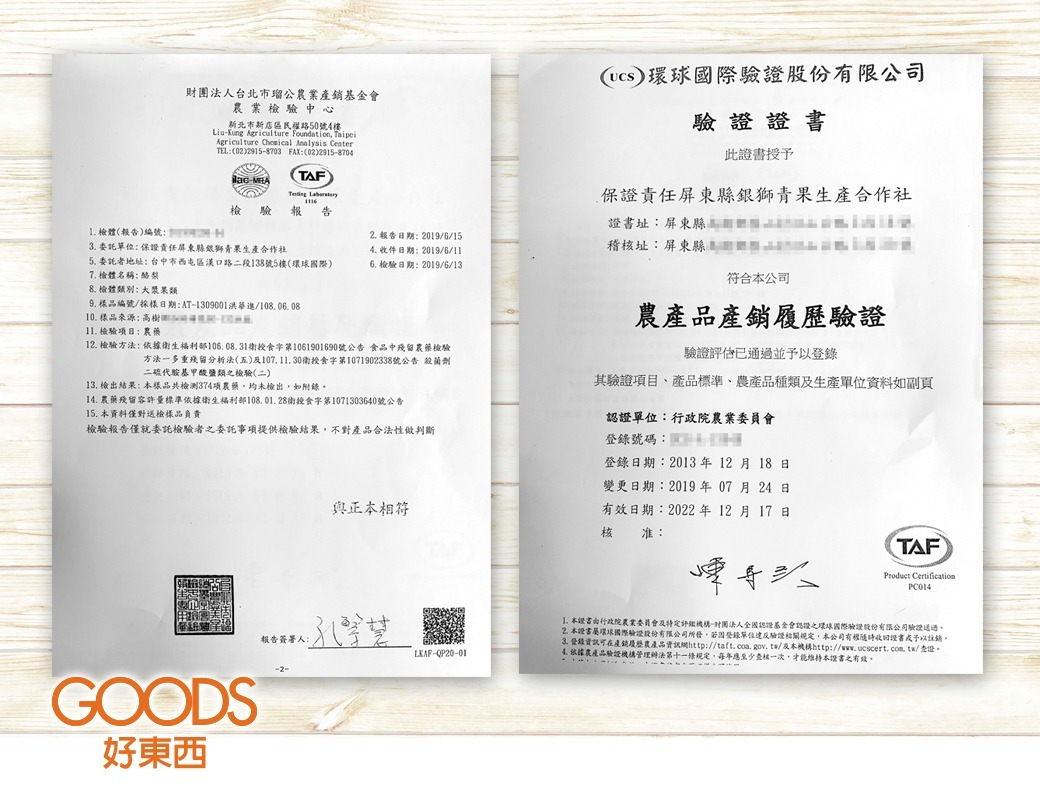 酪梨有自主送驗,通過農藥檢驗374項無殘留,安全有保障,也有做產銷履歷從產地到餐桌最是有記錄的才夠安全。