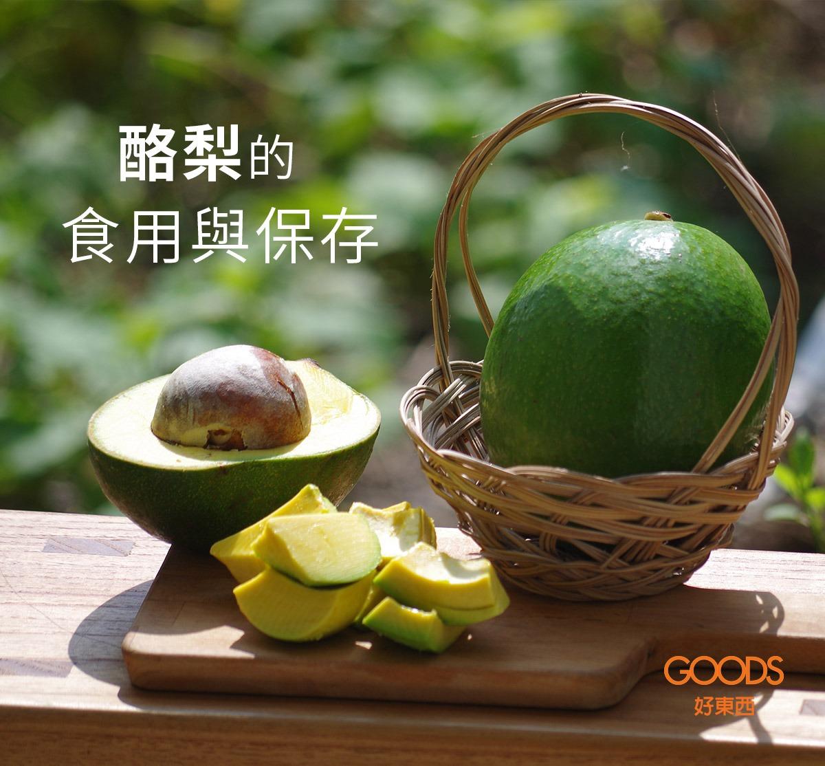 自然農法頂級酪梨