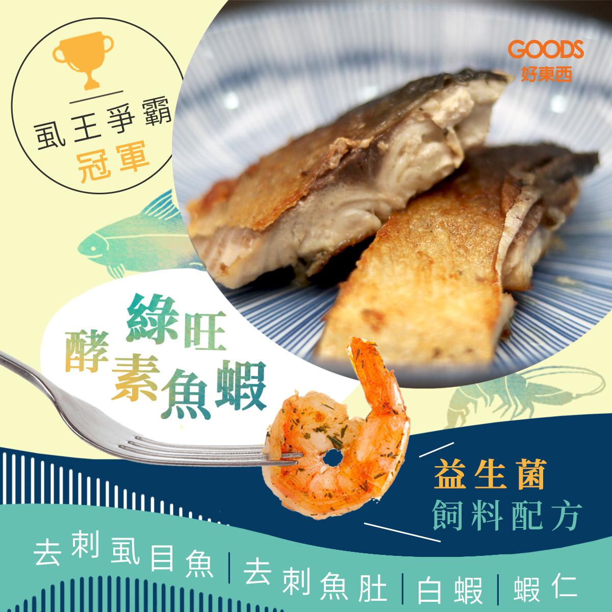 酵素魚&蝦