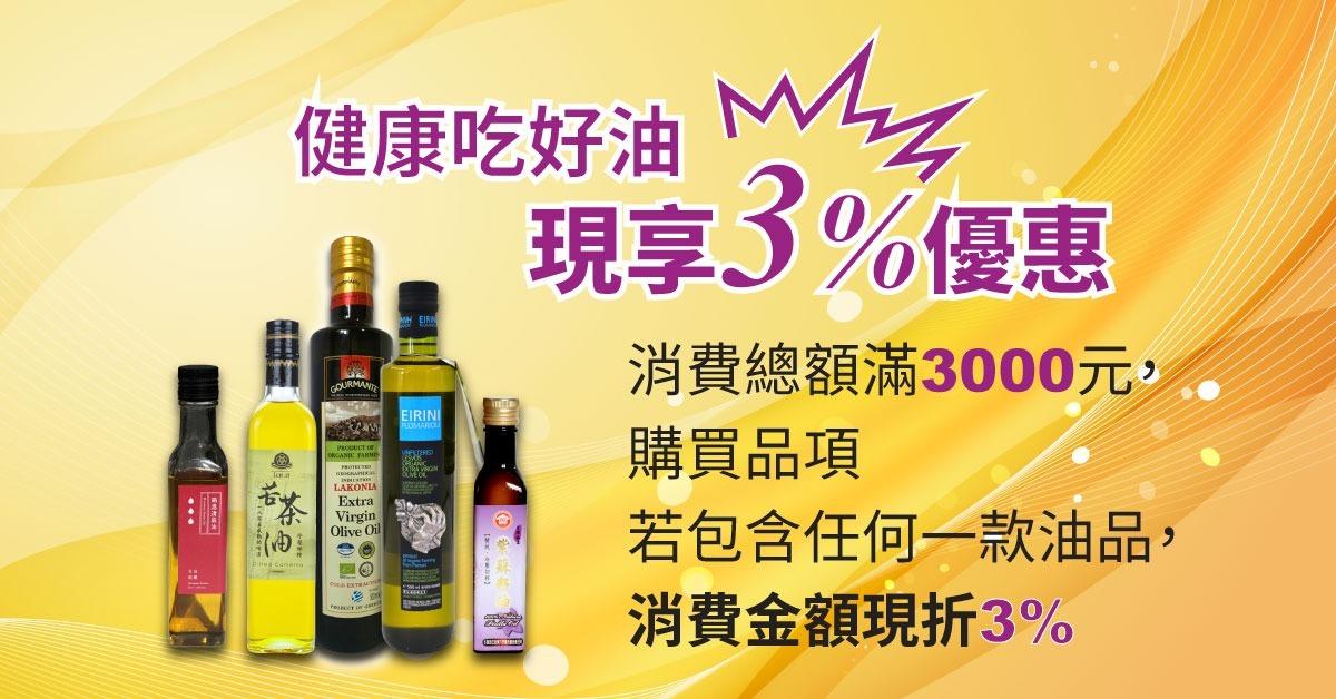 健康吃好油 滿3000現享3%優惠