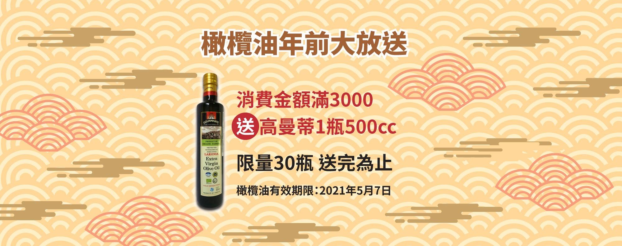 消費滿3000 送高曼蒂橄欖油1瓶 限量30瓶 送完為止