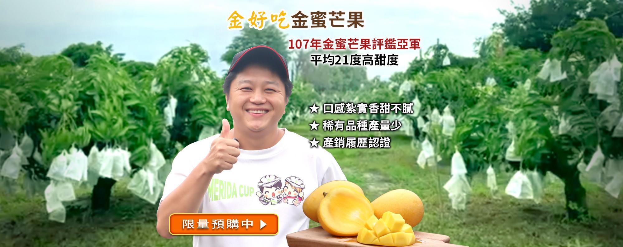 【金好吃】 金蜜芒果