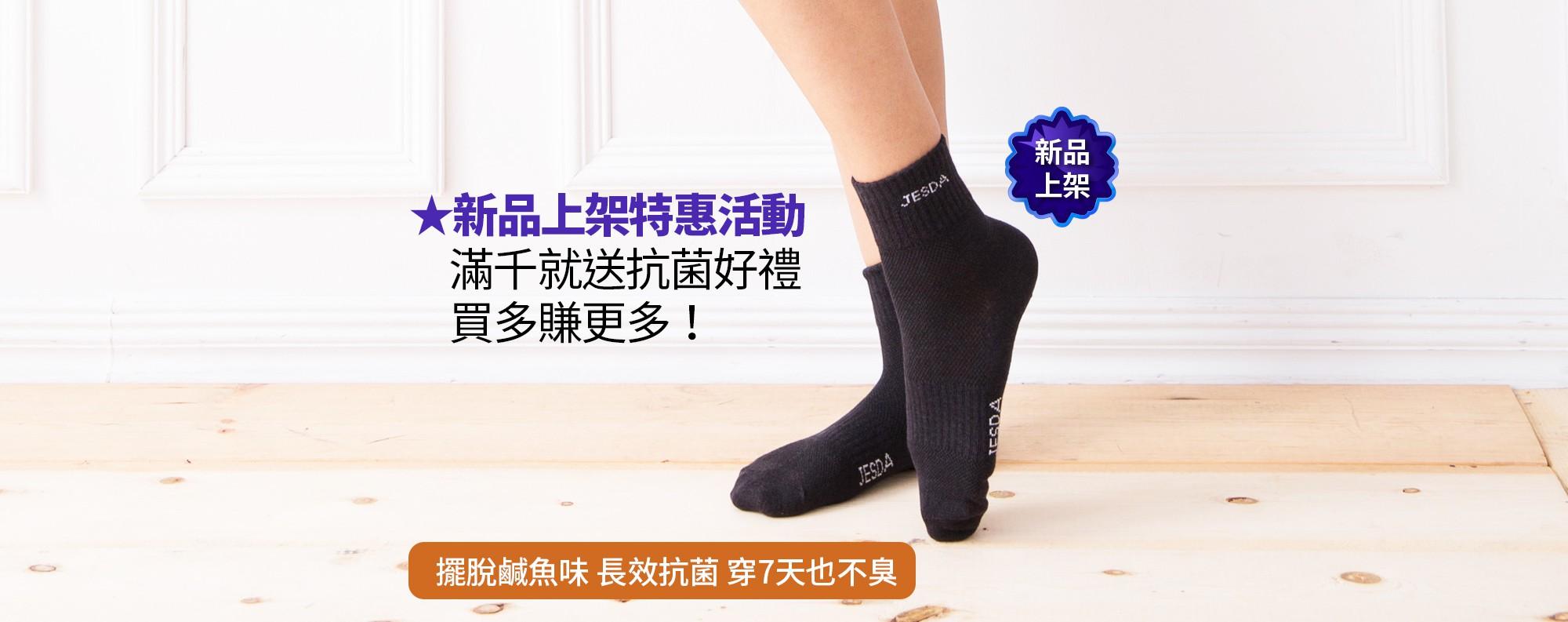甲殼素抗菌除臭襪 買多更划算 滿千再加送抗菌好禮