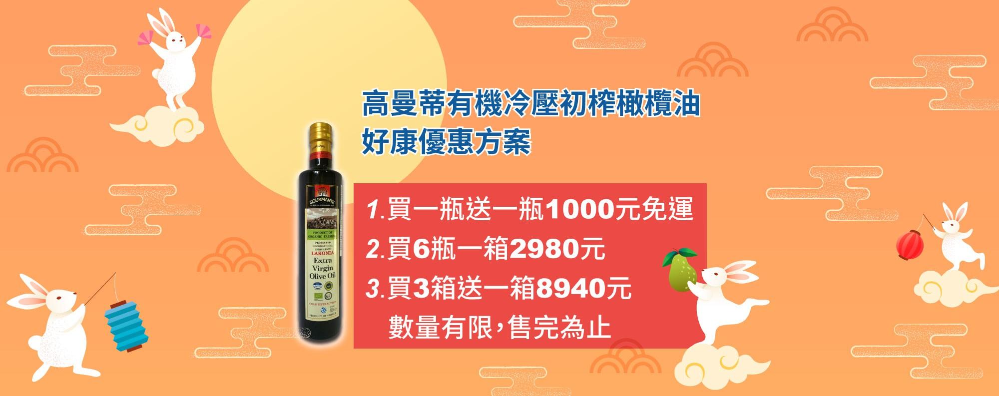 2020橄欖油優惠