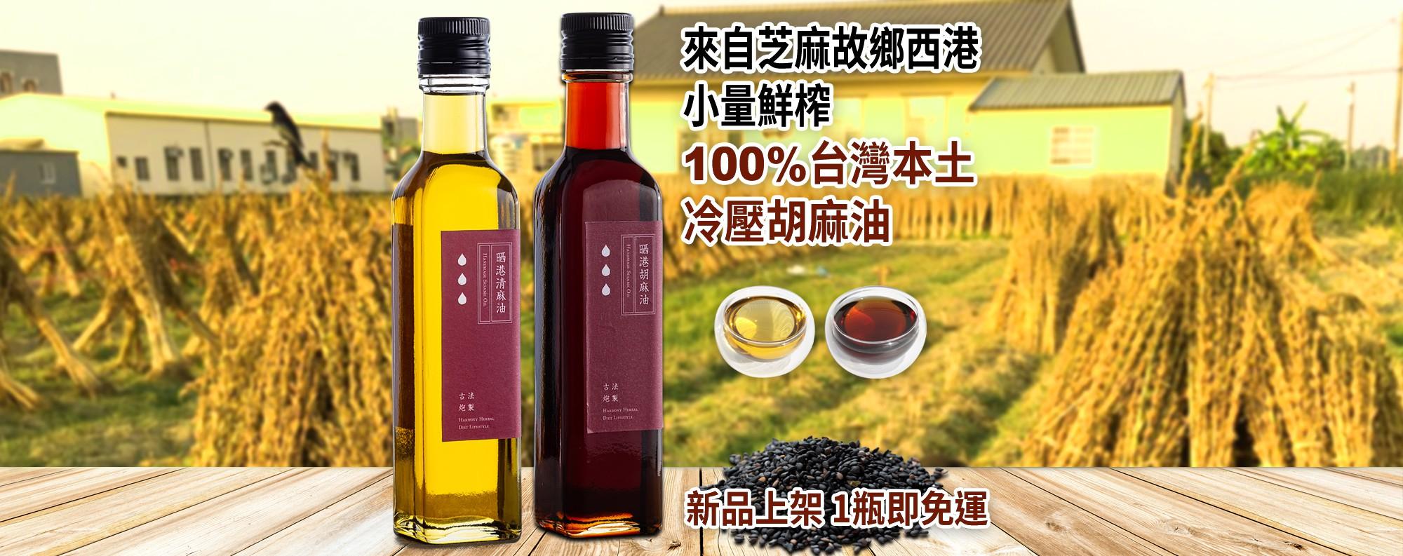 小量鮮榨 台灣本土100%冷壓胡麻油