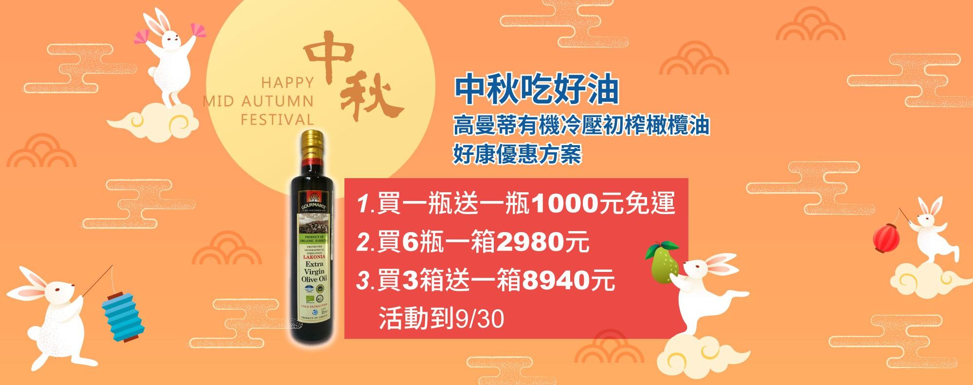 2020中秋節橄欖油優惠