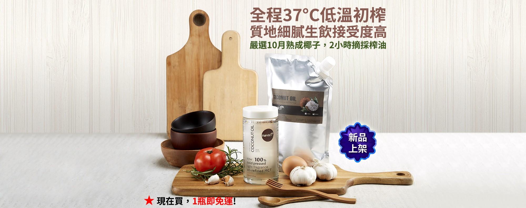 nova37冷壓鮮榨純淨椰子油