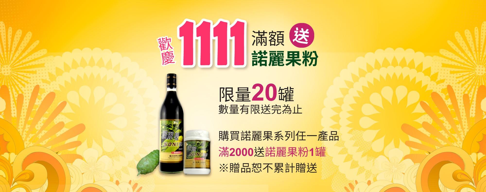購買諾麗果系列產品 滿2000送諾麗果粉1罐