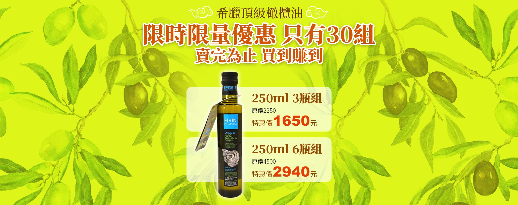希臘頂級橄欖油250ml,限量30組,賣完為止,買到賺到!