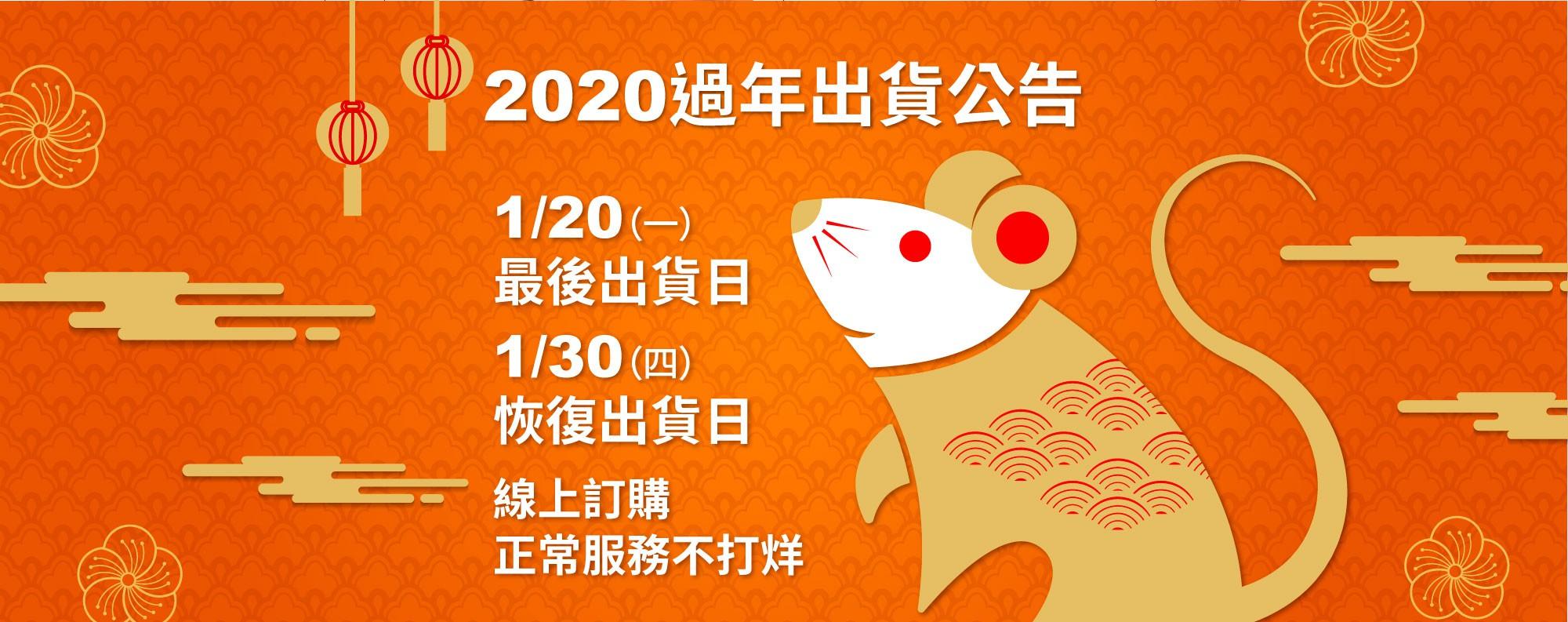 2020年出貨公告