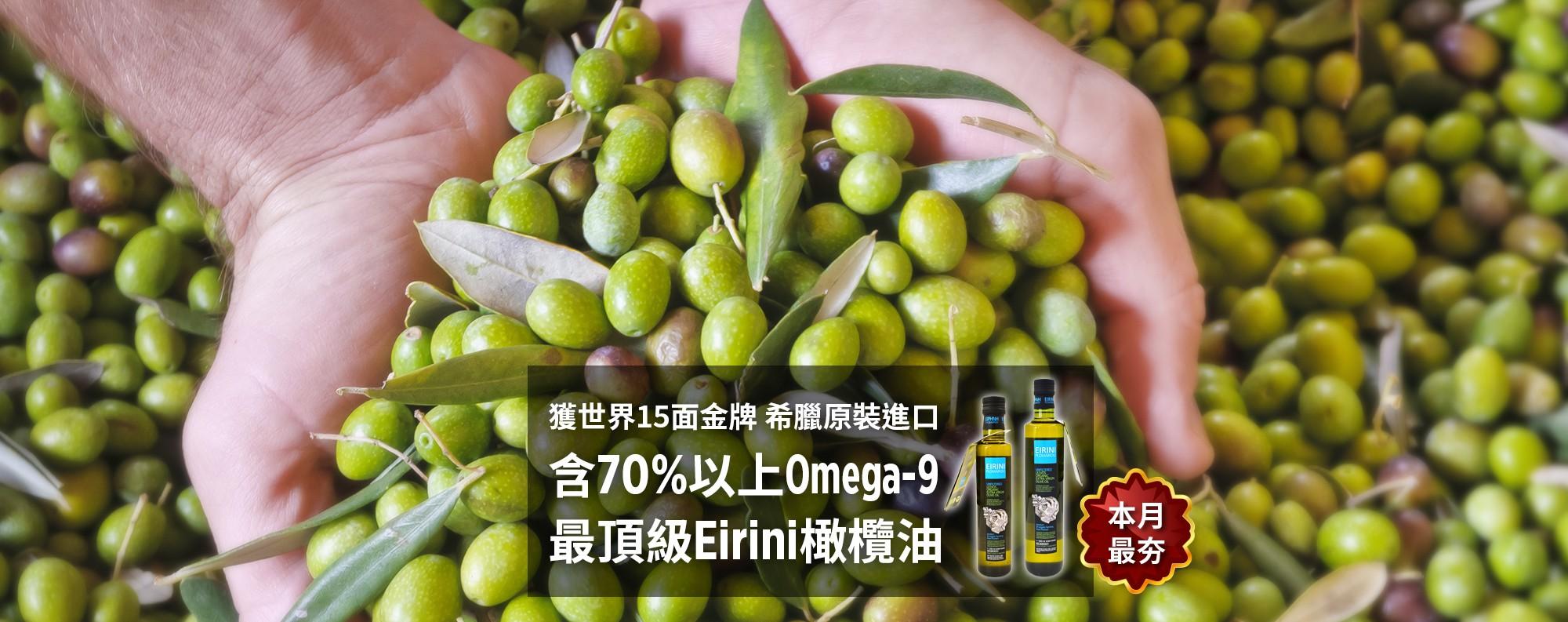Eirini橄欖油