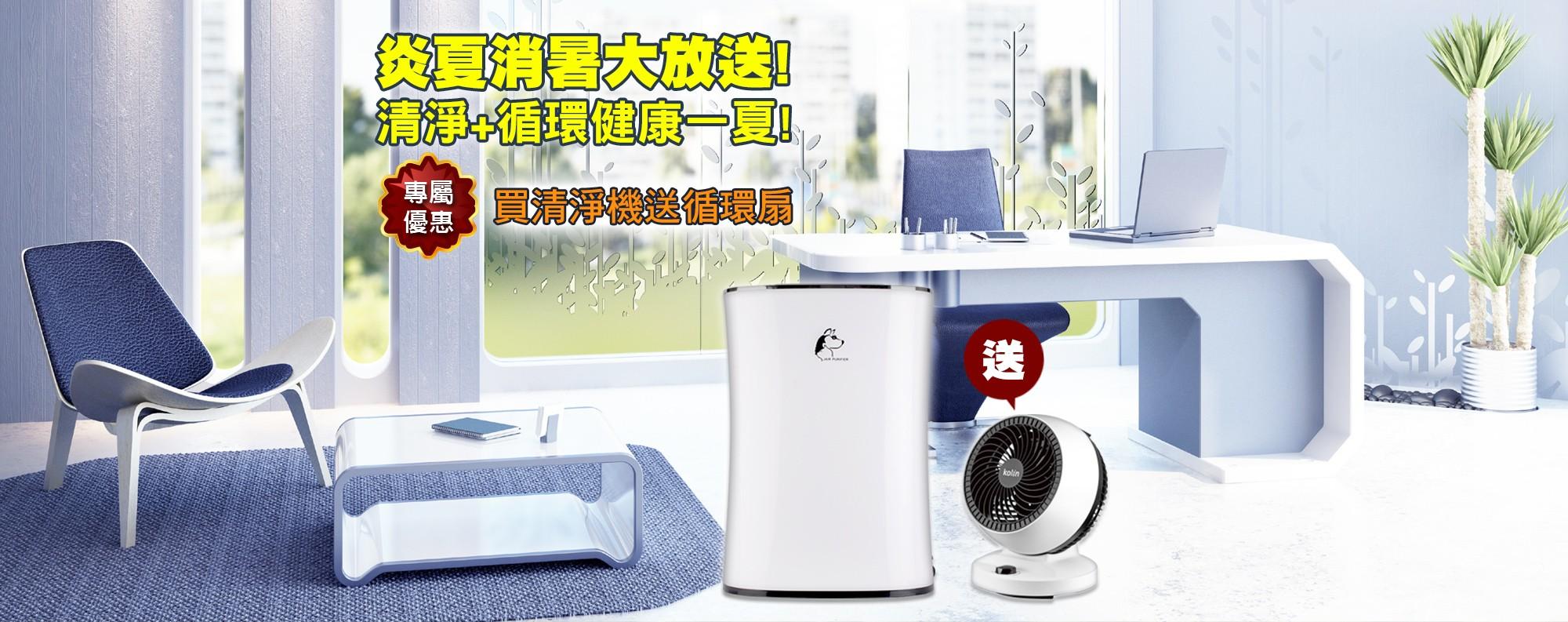 買空氣清淨機就送9吋循環扇